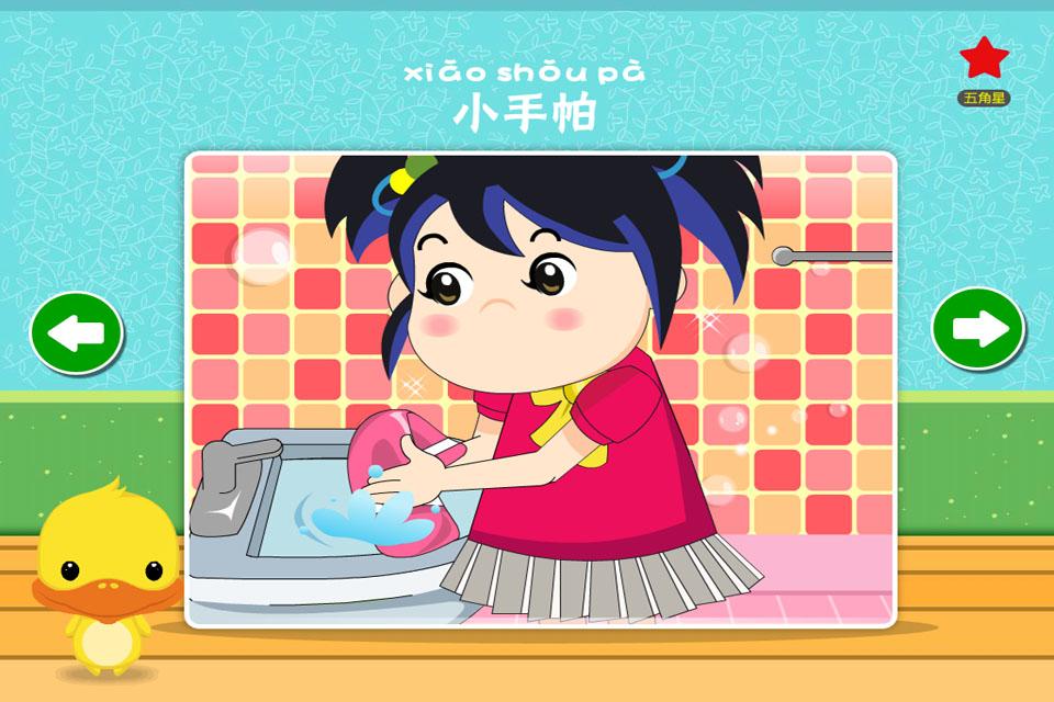 中文儿歌--儿童早教馆下载